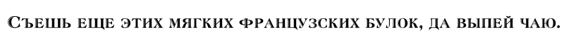 Atlantic Inline Cyrillic